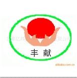 """北京亿邦知识产权代理有限公司 提供""""丰献""""30类商标低价转让"""
