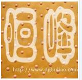 东莞市茶山恒峰玩具制衣厂 提供防滑布加工