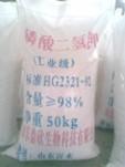供应农业级磷酸二氢钾