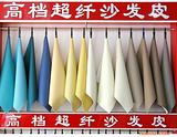 超纤批发、供应沙发家具超纤革、长期现货供应