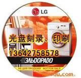 广州DVD光盘丝印、刻录印刷光盘