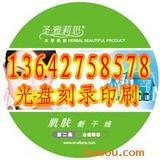 广州丝印DVD光盘,胶印DVD光盘