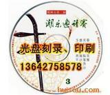 广州DVD光盘刻录、DVD光盘制作
