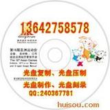 广州刻录VCD光盘、DVD光盘制作