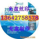 广州CD光盘碟面印刷,光盘胶印