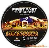 广州设计制作DVD光盘,印刷包装光盘封面