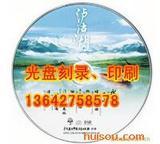 广州印刷VCD光盘,DVD光盘印刷