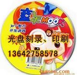广州印刷DVD光盘,VCD光盘印刷,广州印刷光盘
