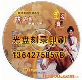 广州制作DVD光盘,VCD光盘制作,广州制作光盘