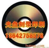 广州刻录DVD光盘,VCD光盘刻录,广州刻录光盘