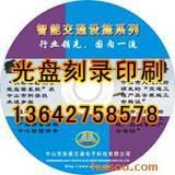 广州丝印DVD光盘,VCD光盘柯式胶印