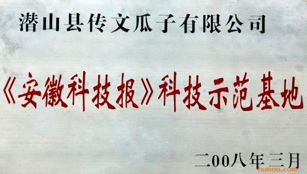 安徽传文瓜蒌子