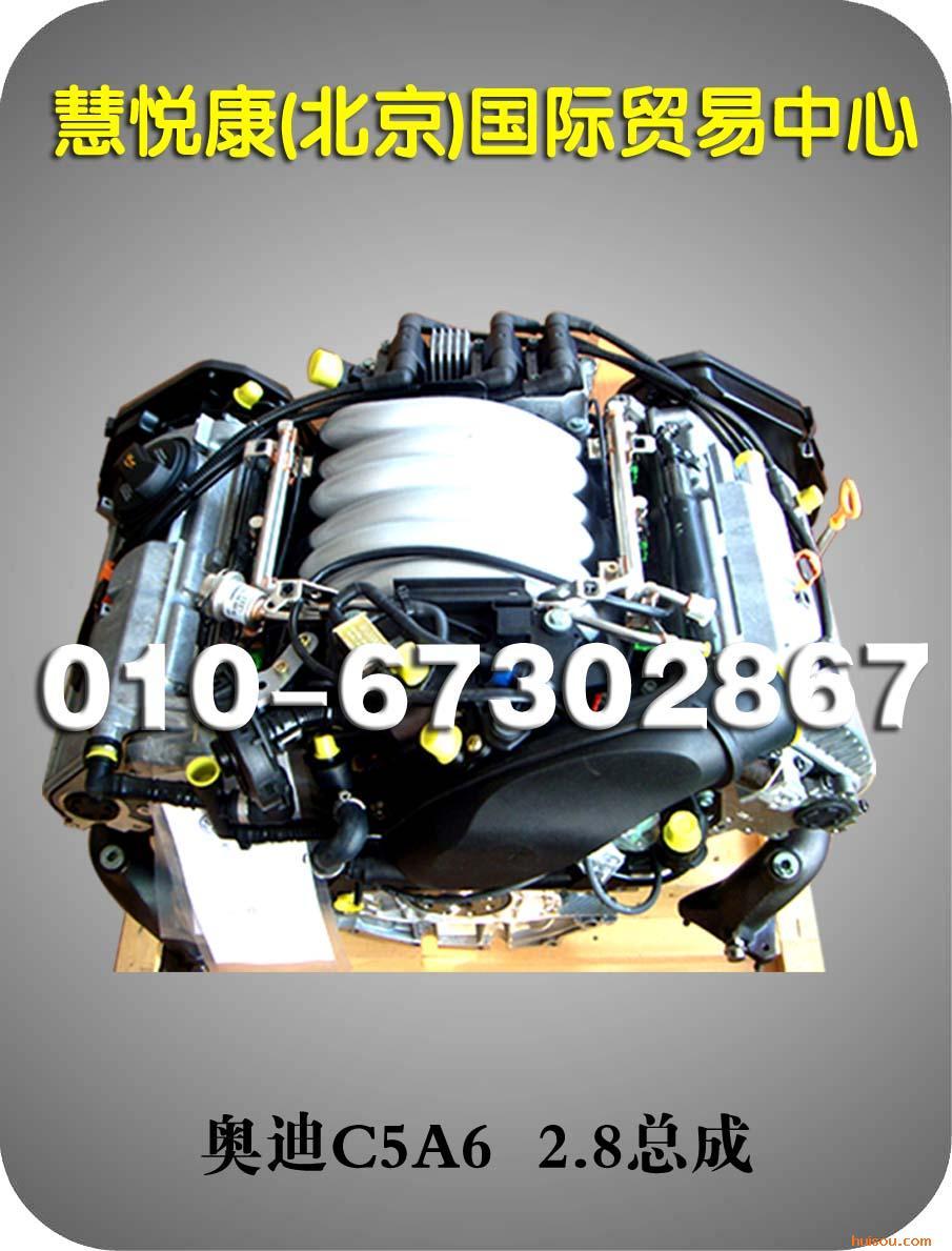 8发动机总成/奥迪c5a6发动机/奥迪2.8批发