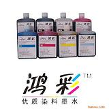 HPZ2100/B9180/Z6100/T610染料墨水