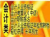 哈尔滨会计职称,哈尔滨初级会计职称,哈尔滨会计职称培训学校