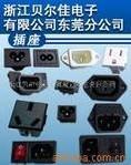 供应AC插座 AC电源插座