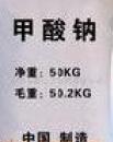 供应含量96%,甲酸钠