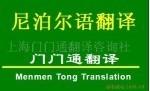 供应尼泊尔语专业的口译笔译翻译