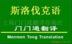 供应斯洛伐克语专业的口译笔译翻译服务