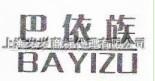 供应第25类-巴依族-商标转让(图)