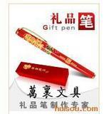 万里文具红瓷笔 钢笔 墨水笔 礼品笔 中国红笔