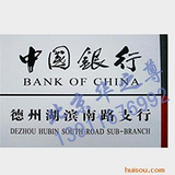 提供标识标牌雕刻,双色板面板雕刻,设备铭牌雕刻加工-北京