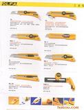 日本爱利华(OLFA)工具刀