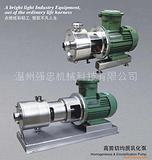 高剪切均质乳化泵|高速剪切均质泵|高精度乳化泵