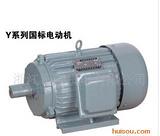 供应最新优质Y系列国标电动机(图)