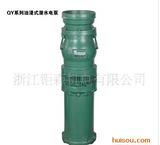 供应最新优质各种型号油浸泵(图)
