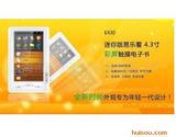 热销/电子书/时尚电子书/E430 4.3寸彩屏/带触摸电子书