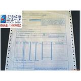 供应货代提单纸印刷,物流提单纸印刷,船务货运单印刷