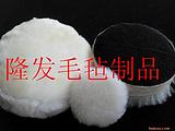 兔毛抛光轮,羊毛轮,抛光轮,毛线球