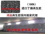 丁腈再生胶 耐油丁腈再生胶 胶管再生胶