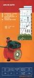 供应家用增压泵