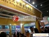 广州第五届投资理财金融博览会