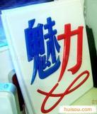 供晋江泰源吸塑广告牌