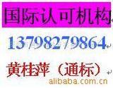 供应电动牙刷CE认证,13798279864黄桂萍