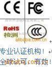 低价办7寸数码相框CE认证、ROHS认证,做过很多