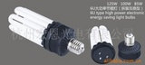 100W大功率节能灯(可拆装互换)