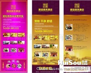广州宣传品设计 海报创意平面设计酒水牌X展架设计