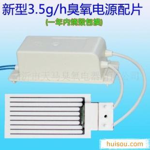 供应臭氧高压包3.5gy(电源一年内烧毁包换)