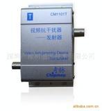视频抗干扰器发射器