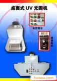 供应桌面式UV机(图)