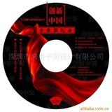 公司光盘、DVD光盘、VCD光盘、设计印刷