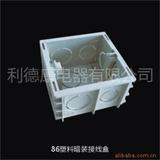 供应开关盒、86型塑料接线盒