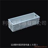 供应118塑料接线盒