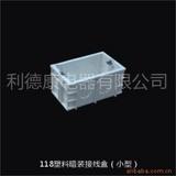 供应开关盒、118塑料接线盒