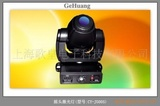 摇头激光灯(型号CY-JG005)