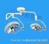 手术专用设备供应整体反射多镜面手术无影灯